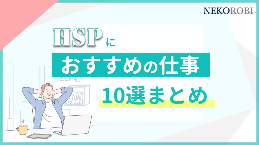 HSPにおすすめの仕事10選