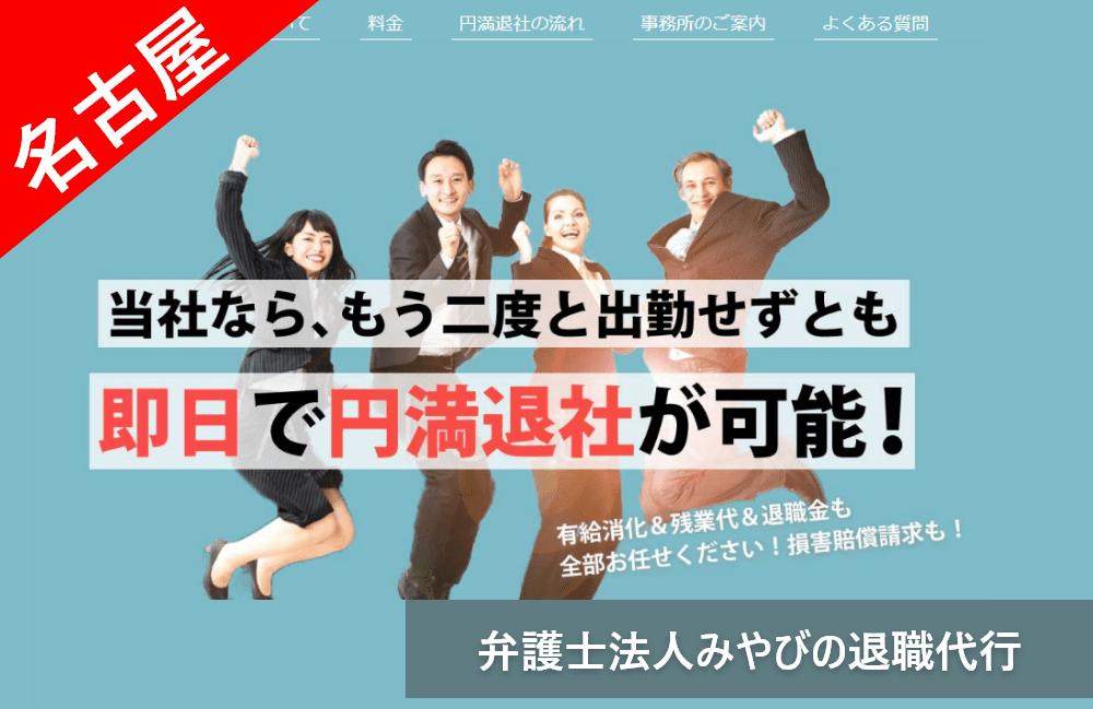 名古屋 弁護士法人みやび-min