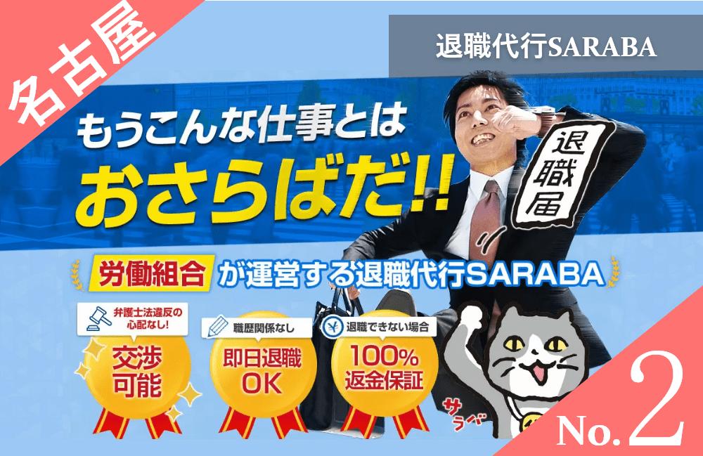 名古屋 退職代行SARABA
