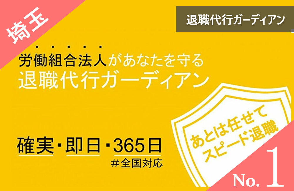 埼玉 退職代行ガーディアン