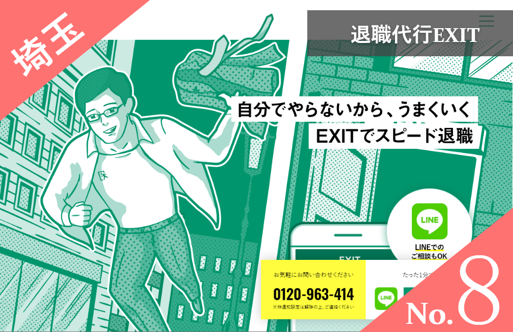 埼玉 退職代行EXIT