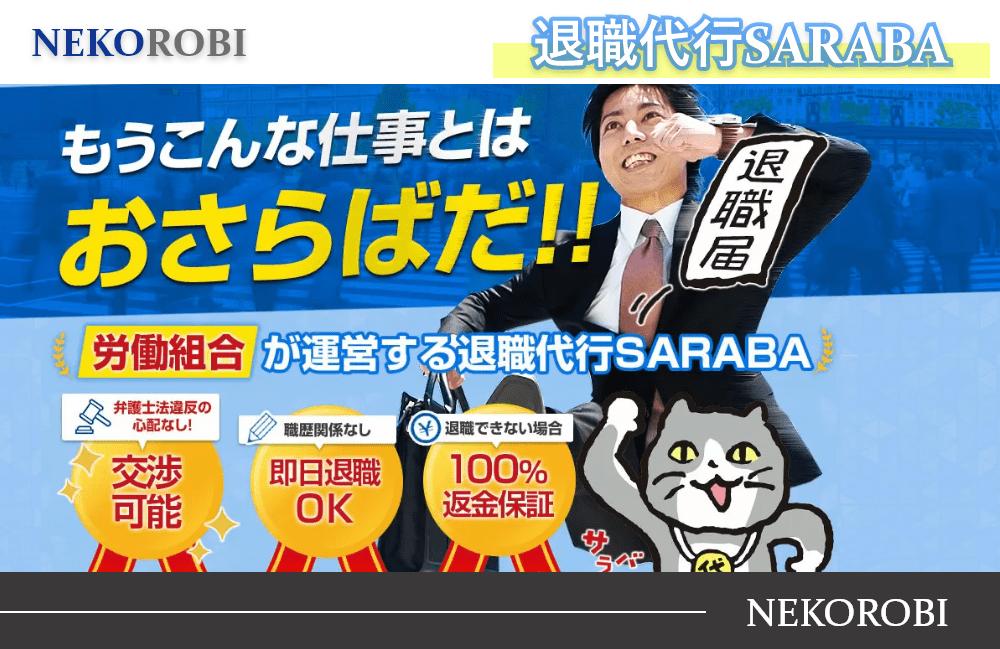 退職代行SARABA 口コミ-min