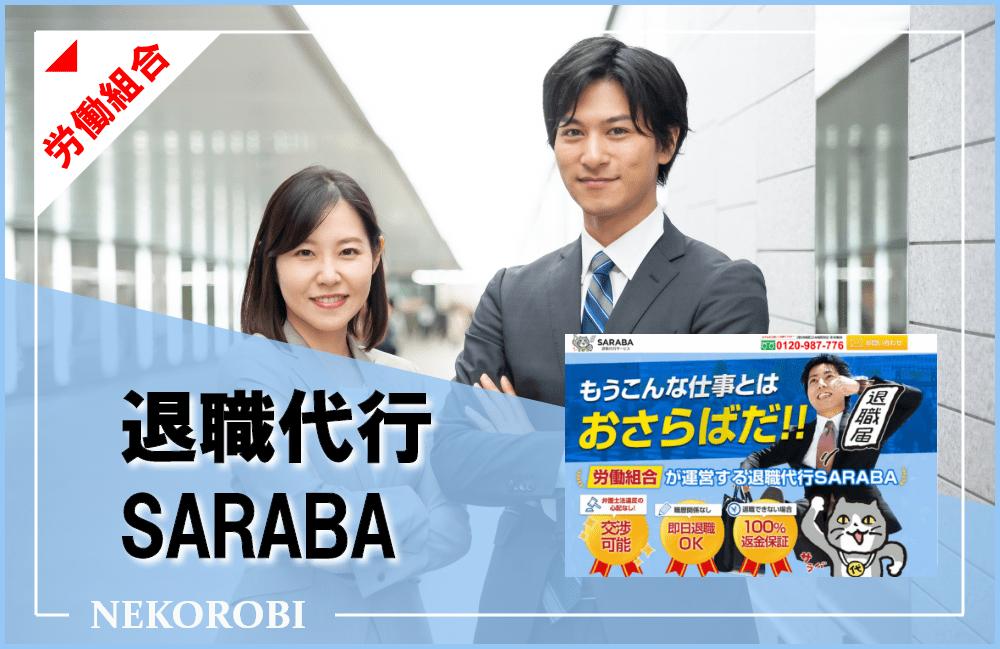 退職代行SARABA1