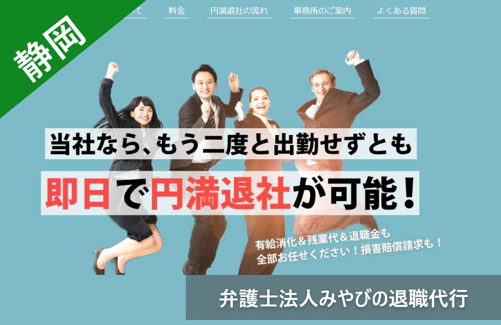 静岡 弁護士法人みやび