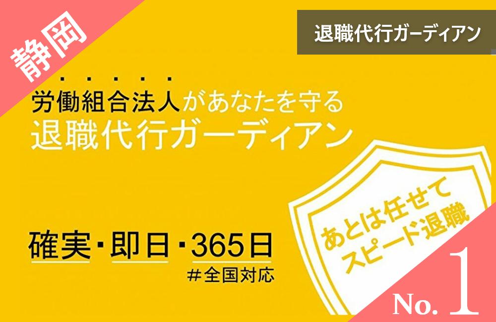 静岡 退職代行ガーディアン