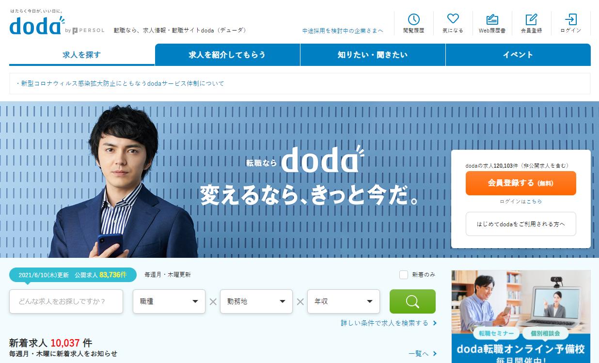 自己PR発掘診断【doda】