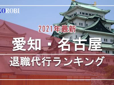 名古屋の退職代行サービス