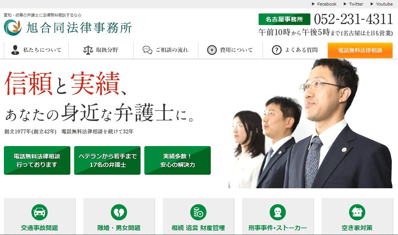 名古屋の弁護士1