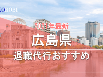 広島 退職代行