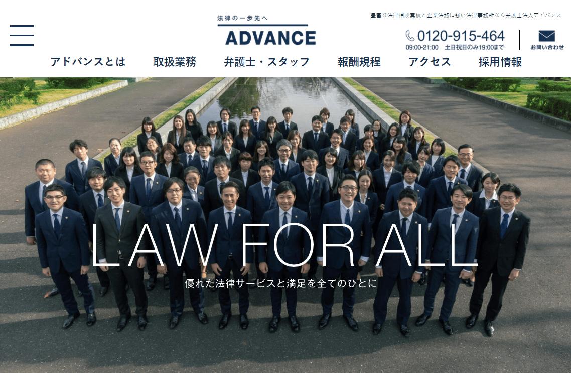 北海道・札幌の退職代行 弁護士事務所ADVANCE