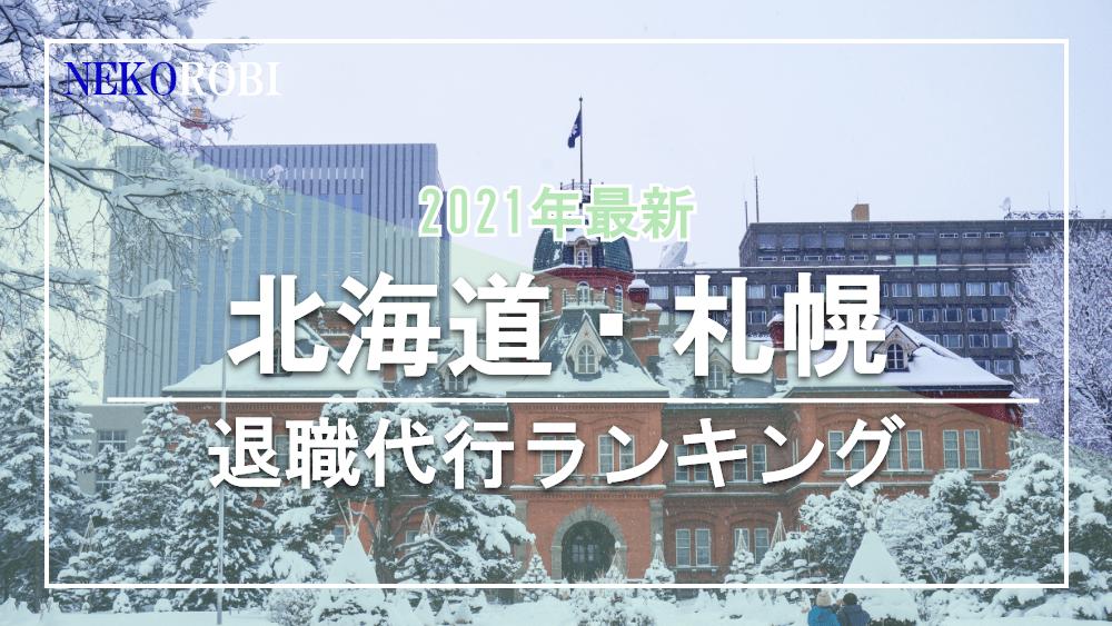 札幌・北海道の退職代行おすすめ