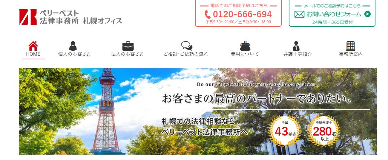 北海道・札幌の退職代行 ベリーベスト法律事務所