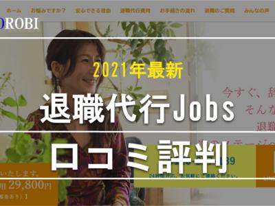 退職代行Jobsの口コミ評判!