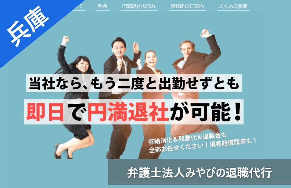 兵庫 弁護士法人みやびの退職代行サービス