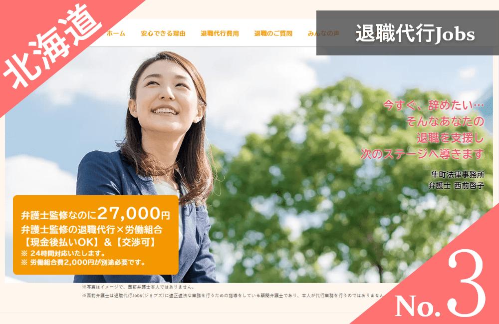 北海道(札幌) 退職代行Jobs
