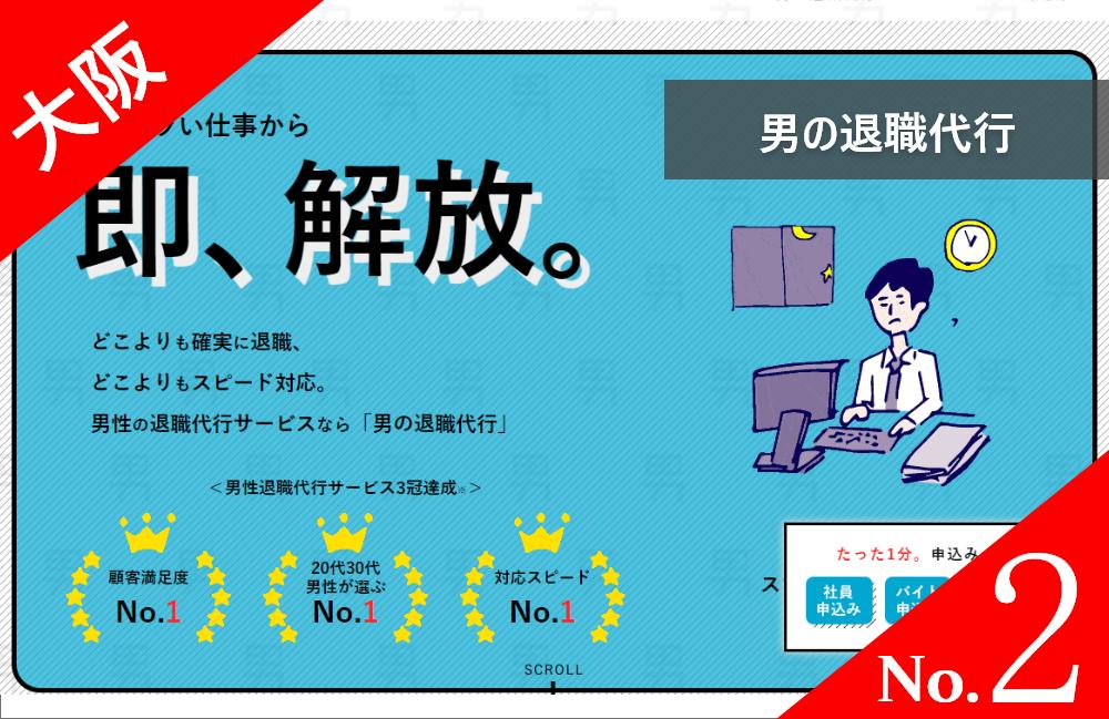 大阪 男の退職代行2