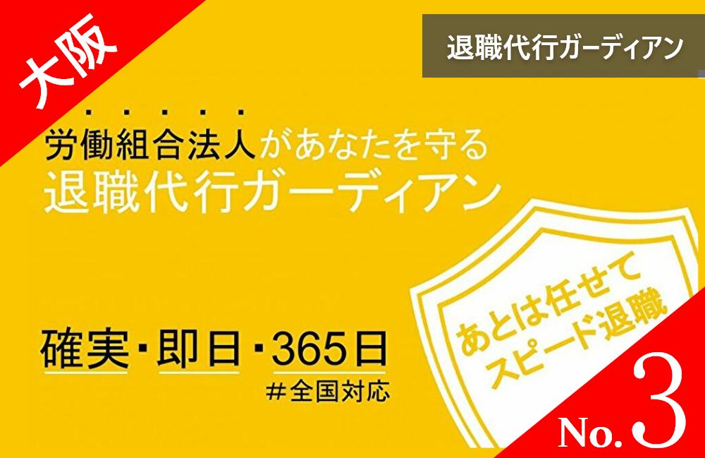 大阪 退職代行ガーディアン3