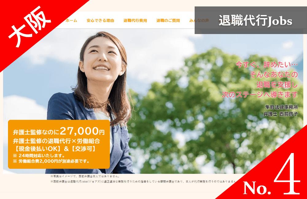 大阪 退職代行Jobs4