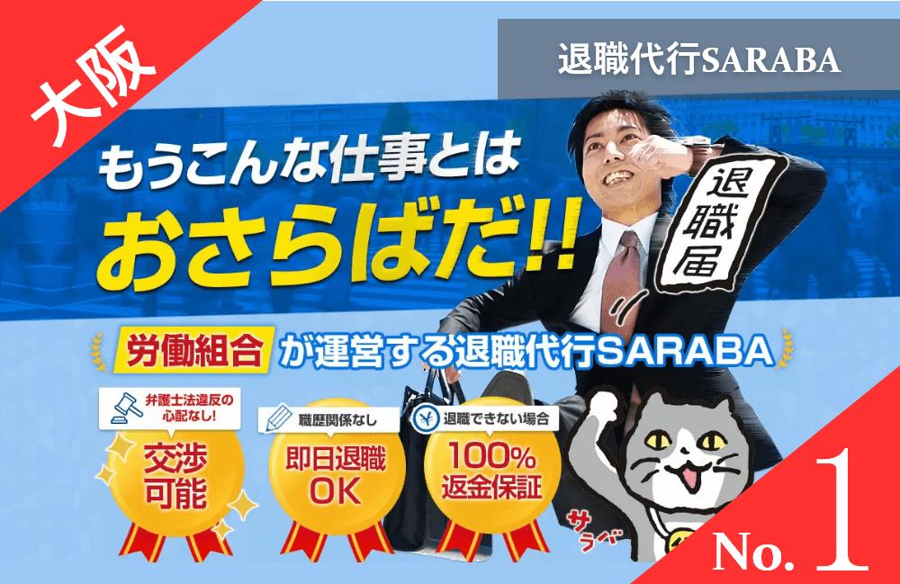 大阪 退職代行SARABA