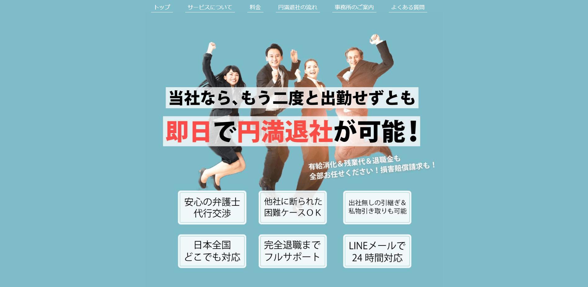 北海道・札幌の退職代行 弁護士法人みやび