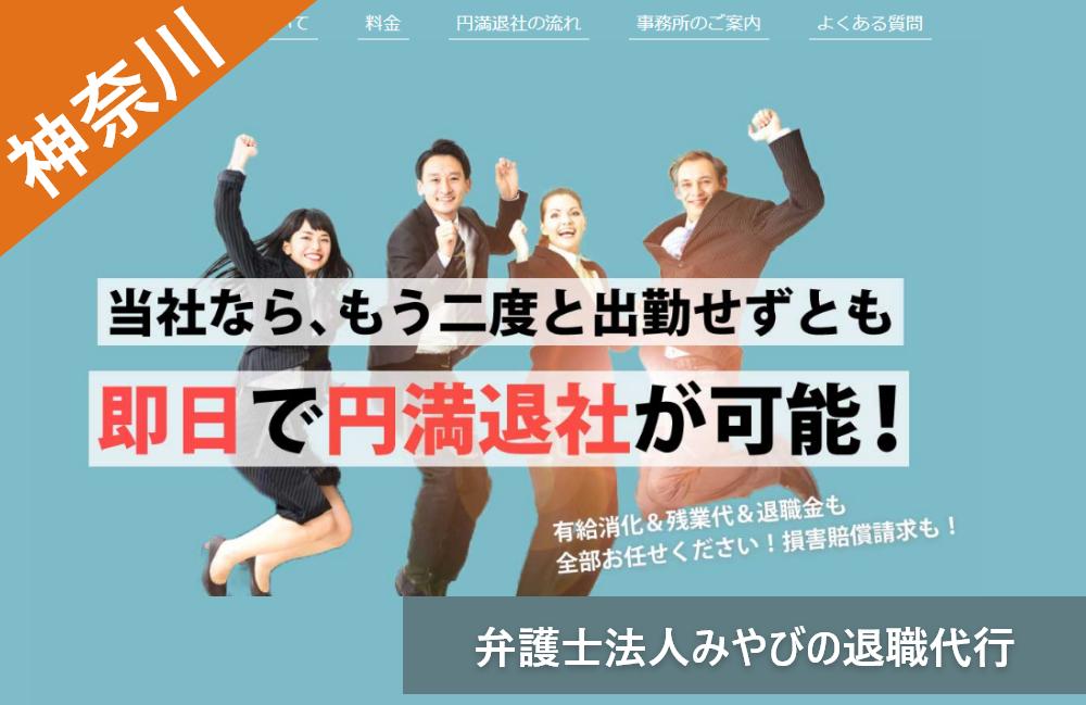 神奈川 弁護士法人みやび