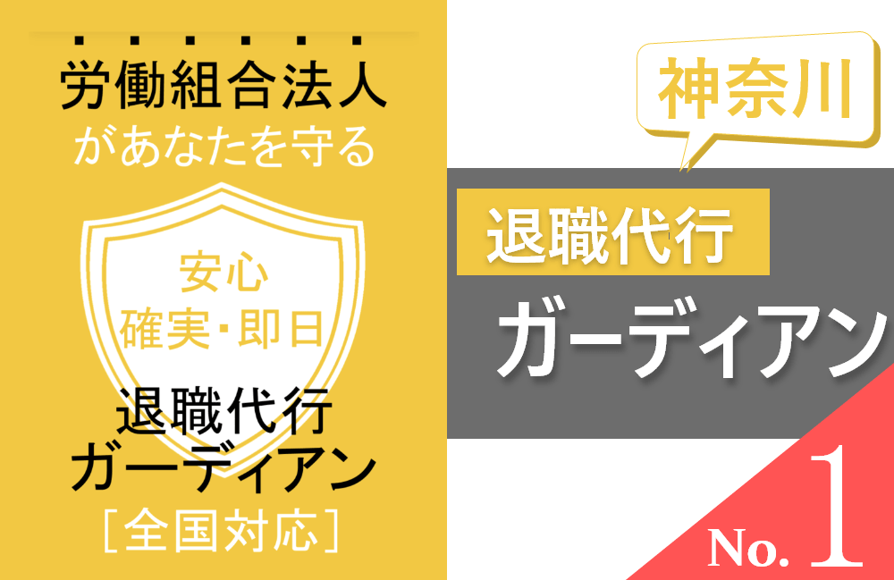 神奈川 退職代行ガーディアン2