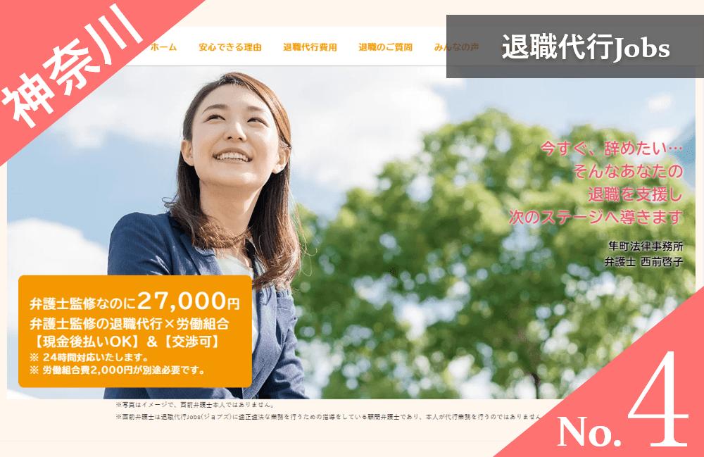 神奈川 退職代行Jobs