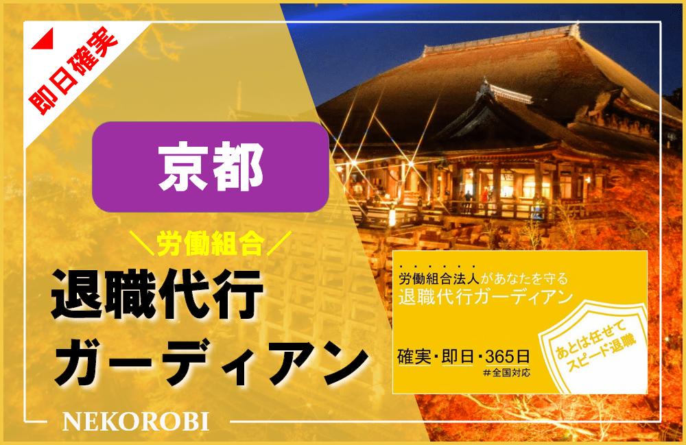 退職代行ガーディアン 京都