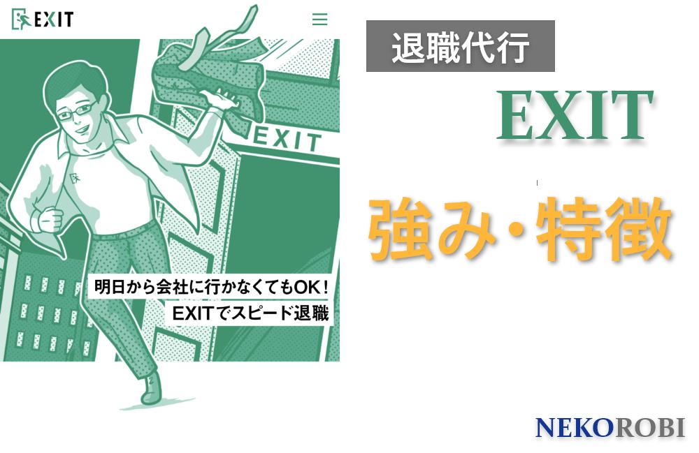 退職代行EXIT 強み・特徴