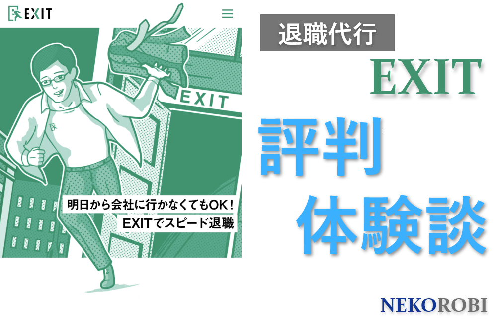 退職代行EXIT 評判・体験談