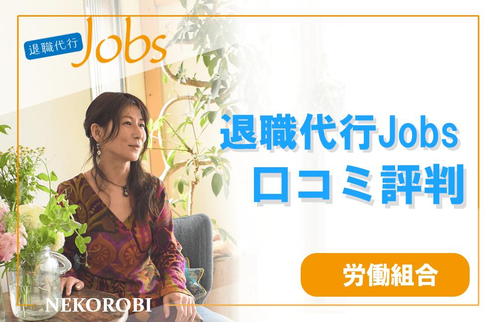 退職代行Jobsの口コミ評判-min