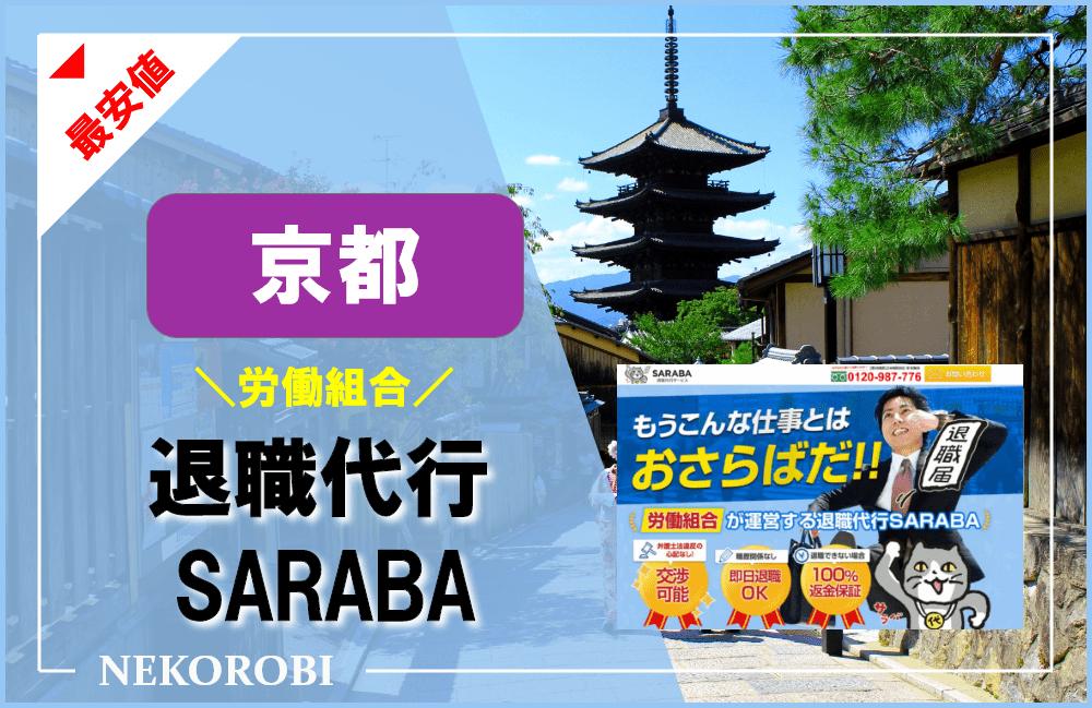 退職代行SARABA 京都