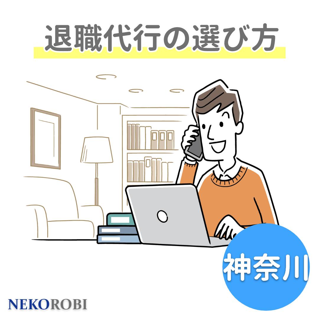 神奈川の退職代行の選び方