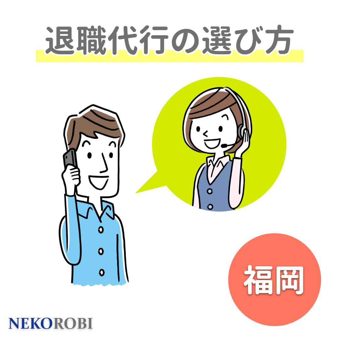 福岡の退職代行の選び方
