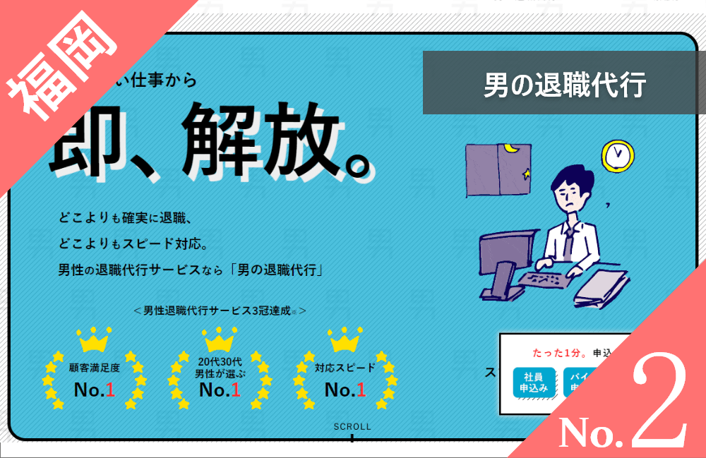 福岡 男の退職代行2