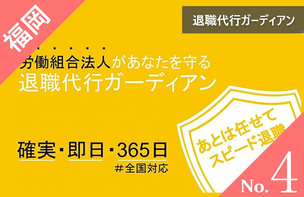 福岡 退職代行ガーディアン4-
