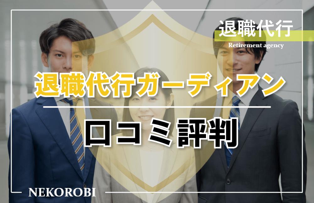 退職代行ガーディアン 口コミ評判