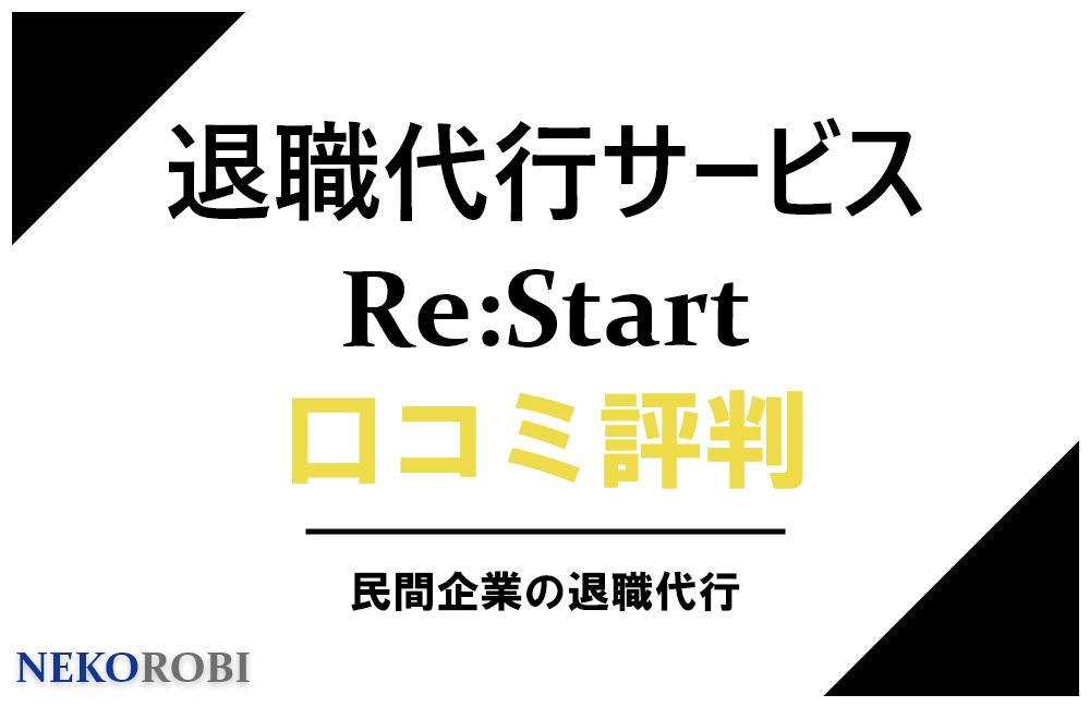 退職代行ReStart 口コミ評判-min