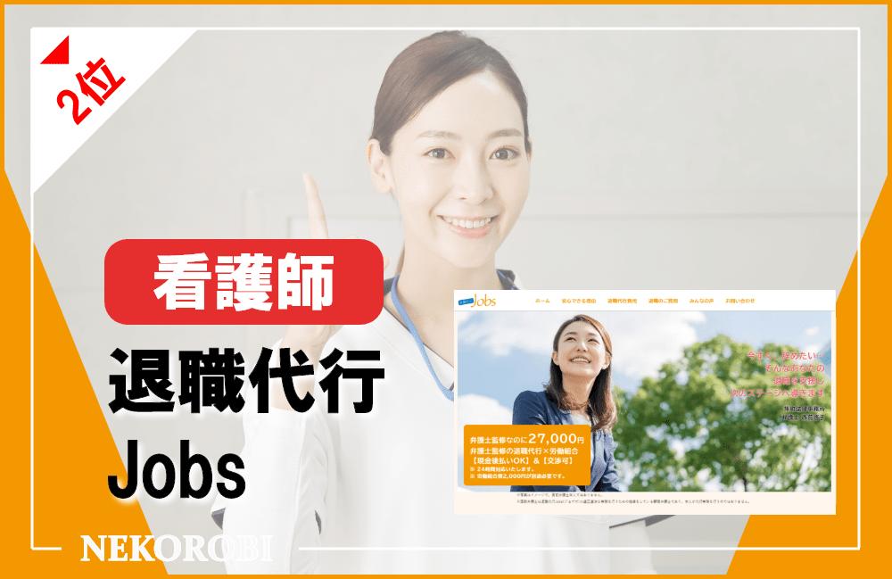 看護師退職代行Jobs