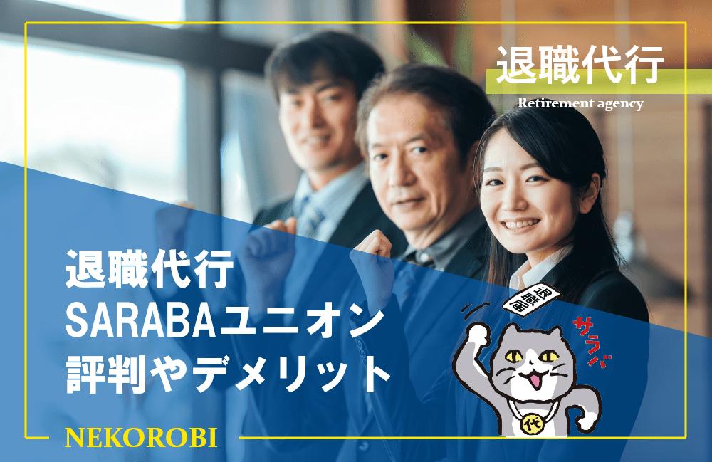 退職代行sarabaユニオン評判-min